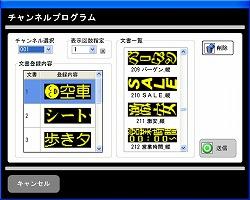 魅惑のLEDソフトリモコンの操作画面