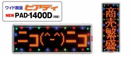 PAD-1400D