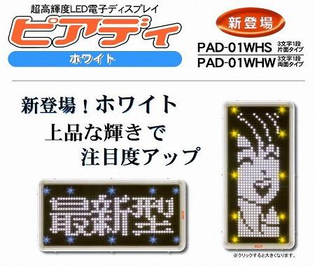 PAD-01WHW