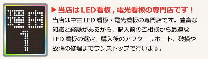 LED看板の専門店だから購入前からアフターまでお任せください
